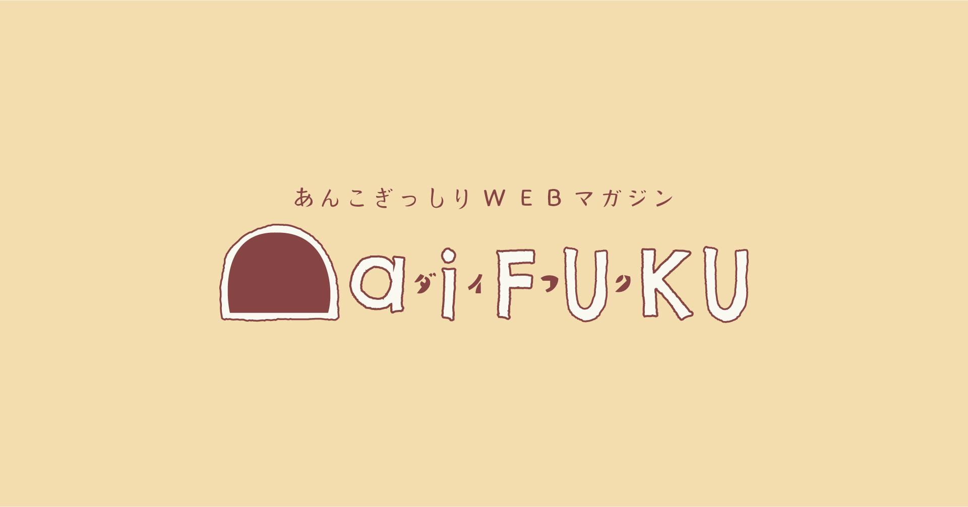 MAGiC HoUR運営のメディア「あんこぎっしりWebマガジン・DaiFUKU」がnoteからお引越し。オウンドメディアとしてリニューアルしました!