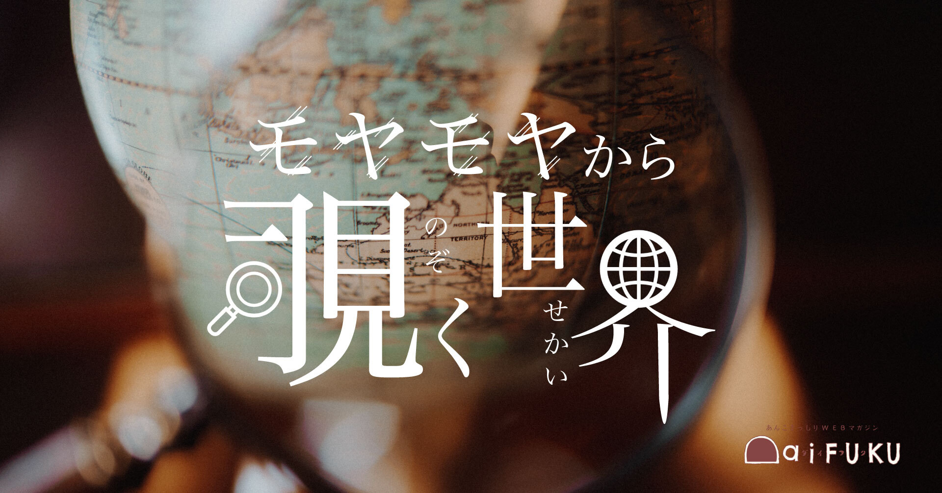 【2021年9月30日まで!】第3回読者投稿型エッセイ募集!テーマは「モヤモヤから覗く世界」【どなたでも投稿OK】