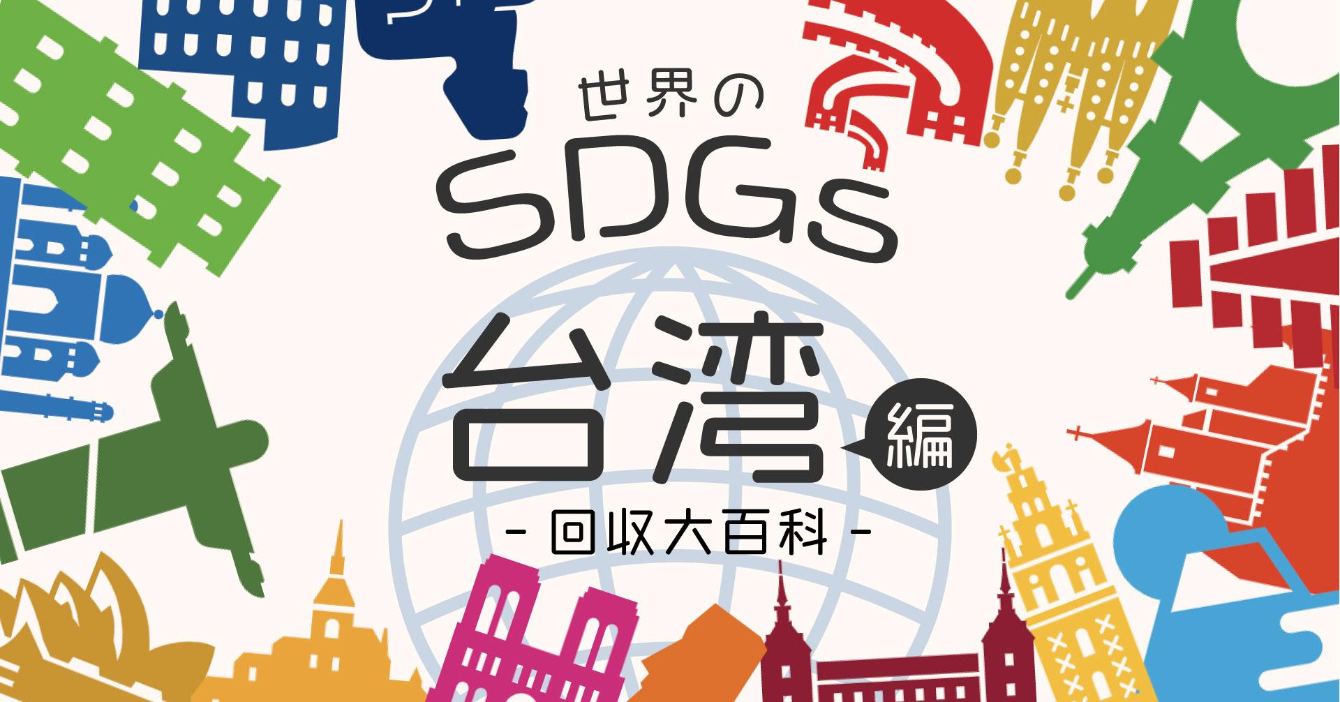 海外のSDGsの取り組みー台湾編①「回収大百科」