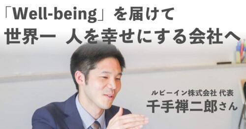 「Well-being」を届けて、世界で最も人を幸せにする会社へ【ルビーイン株式会社代表 千手禅二郎さん】