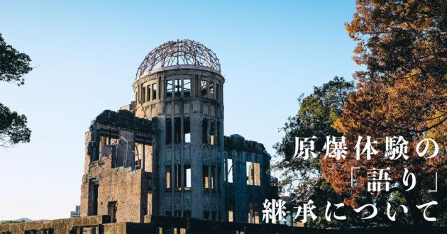 原爆体験の「語り」継承について