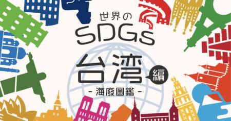 海外のSDGsの取り組みー台湾編②「海廢圖鑑」