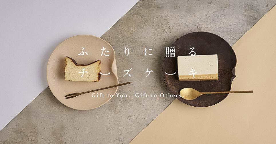 ふたりに贈るチーズケーキ