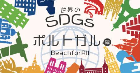 海外のSDGsの取り組みーポルトガル編「BeachforAll」